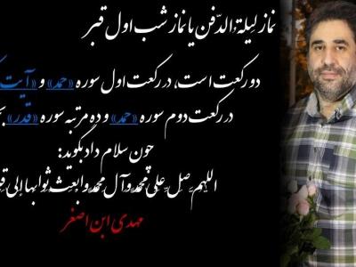 درگذشت دوست و همکار قدیمی بنیاد توسعه فردا - 00/06/12